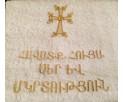 Մկրտության սրբիչներ